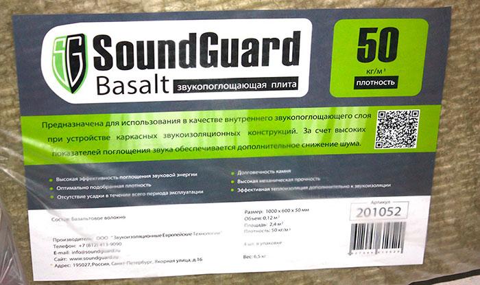 Панели Саундгард (SoundGuard): использование для звукоизоляции дома